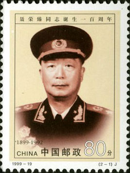 Portrait of Nie Rongzhen in military uniform