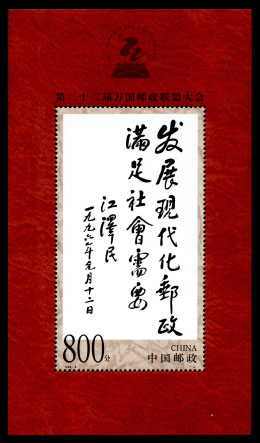 Inscription by Chinese President Jiang Zemin