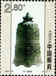 Qianlong Bell from the Qing Dynasty