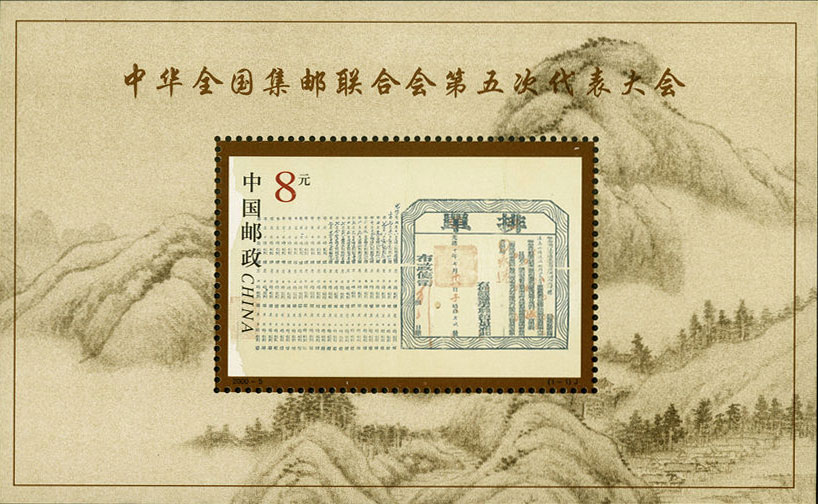 The Fifth Congress of the All-China Philatelic Federation