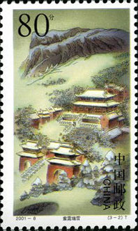 Zixiao Temple in Snow