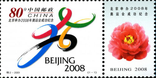 In Commemoration of Beijing's Successful Bid for Housing 2008 Olympic Games