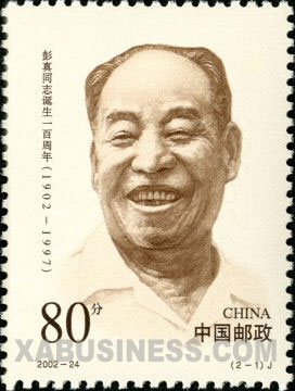 Comrade Peng Zhen in the Age of Reform and Opening