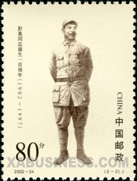 Comrade Peng Zhen during the Anti-Japanese War