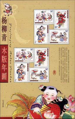 Yangliuqing Woodprint New Year Pictures