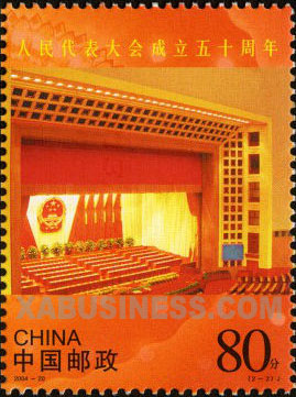 The Solemn Platform in the Great Hall of the People