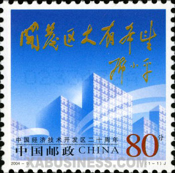 The 20th Anniversary of China's Economic and Technological Development Zones
