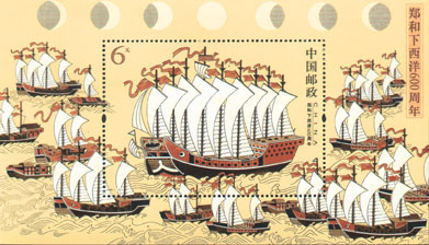 The 600th Anniv. of Zheng He's Voyages to Western Seas