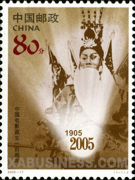 The 100th Anniversary of the Chinese Cinema