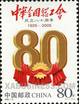 80th Anniversary of All China Federation of Trade Unions