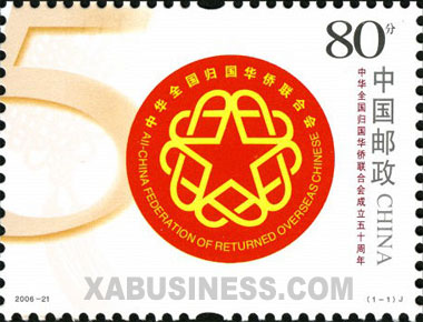 The 50th Anniversary of the Founding of the All-China Federation of Retured Overseas Chinese