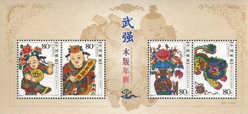 Wuqiang Woodprint New Year Pictures