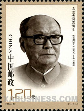 Centenary Birthday of Comrade Wu Lanfu