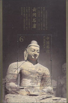 Sakyamuni - Yungang Grottoes - China stamps