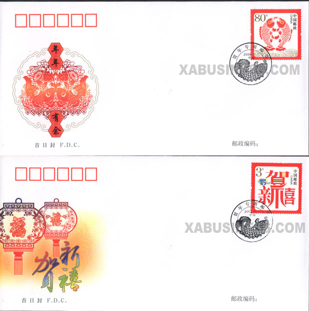 the Special-use Stamp for Happy New Year