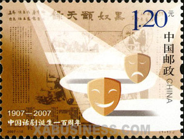 The 100th Anniversary of the Chinese Modern Drama