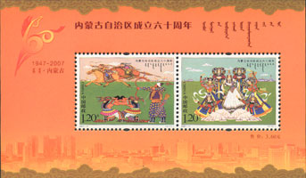 The 60th Anniversary of the Founding of Inner Mongolian Autonomous Region