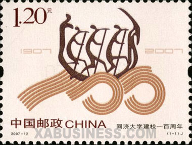 Centenary of Birth of Tongji University