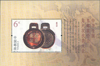 the 6th Congress of All-China Philatelic Federation