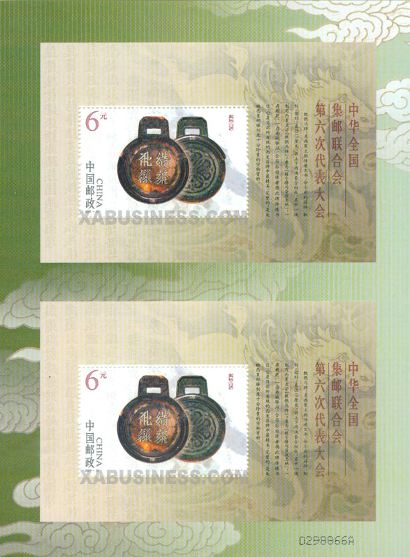 the 6th Congress of All-China Philatelic Federation (Uncut S/S)