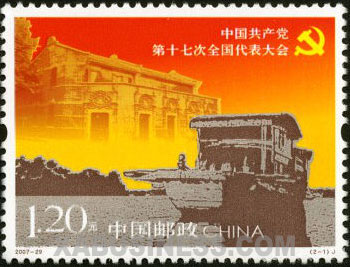 Site-Memorial of First National Congress of Communist Party of China