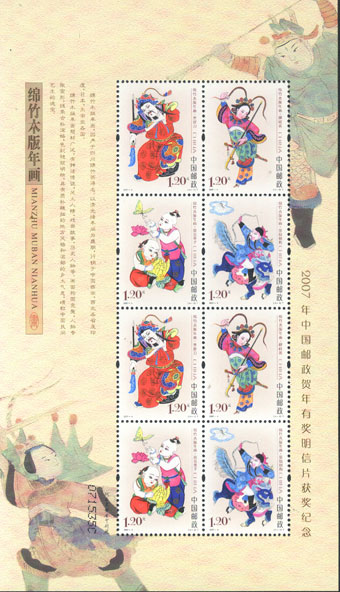 Mianzhu Woodprint New Year Pictures