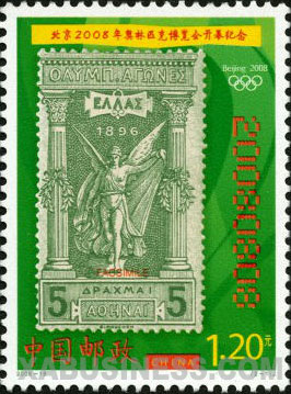 Olympic stamps of Greece 1896