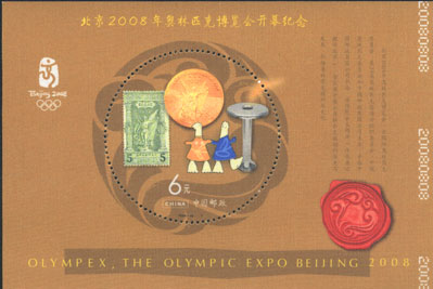 Celebrating the Opening of Olymplex, the Olympic Expo Beijing 2008 (silk)