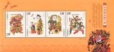 Zhuxian Woodprint New Year Picture