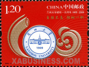 Centenary of Birth of Lanzhoui University