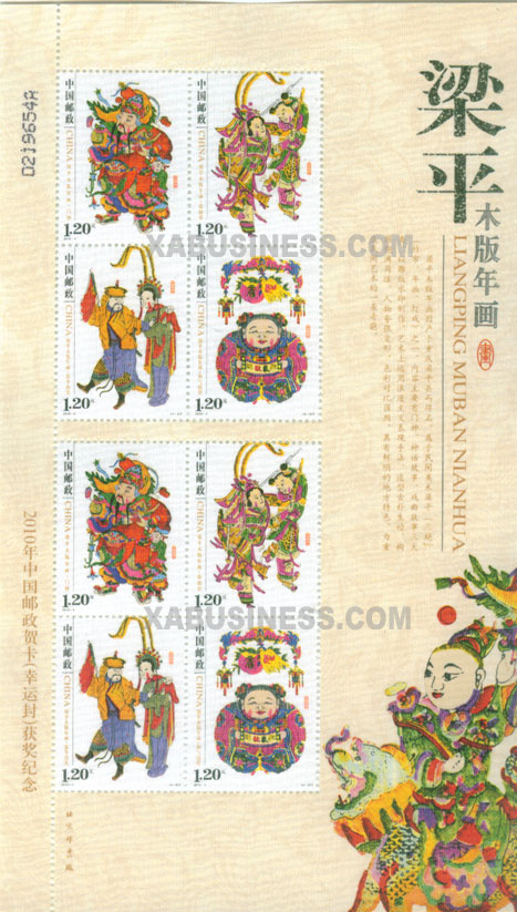 Liangping New Year Woodprints (silk)