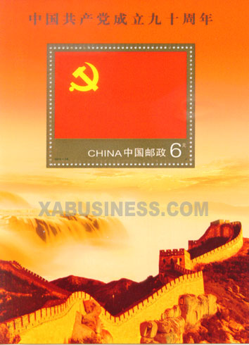 The 90th Anniversary of the Founding the Communist Party of China