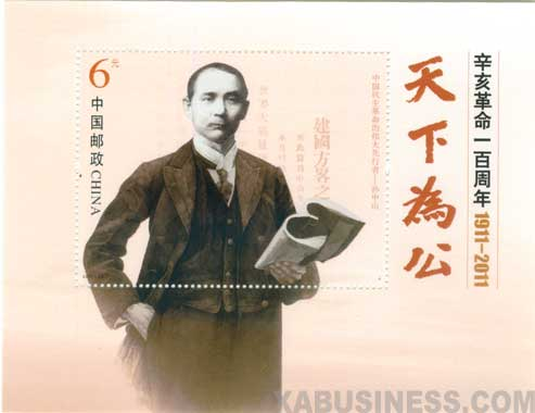 Dr. Sun Yat-sen - the Forerunner of Chinese Revolution