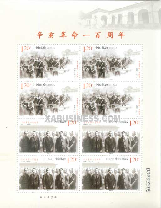 Centenary of Xinhai Revolution