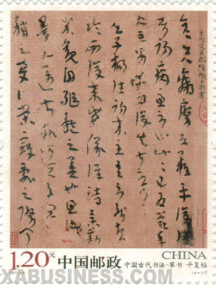 2011 6 Ancient Chinese Calligraphy Cursive Script: calligraphy ancient china