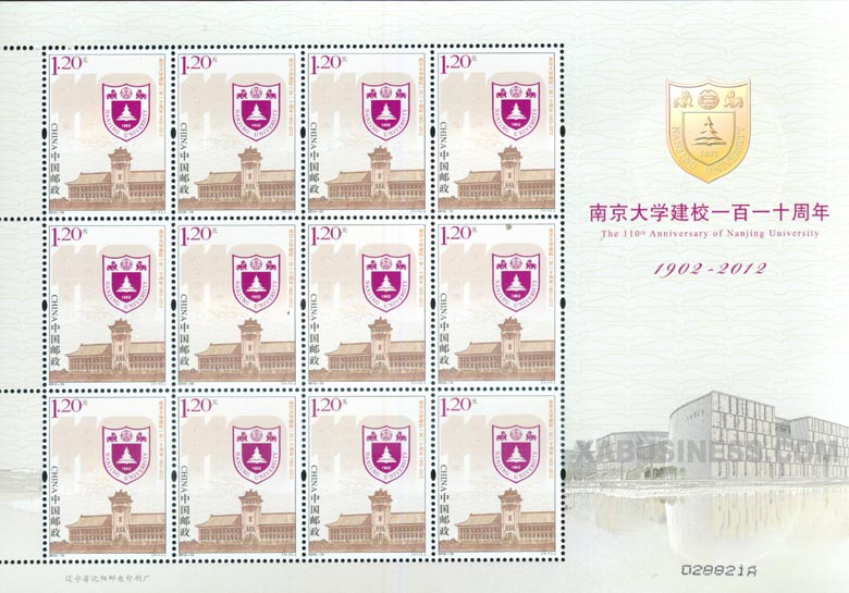 The 110th Anniversary of Nanjing University