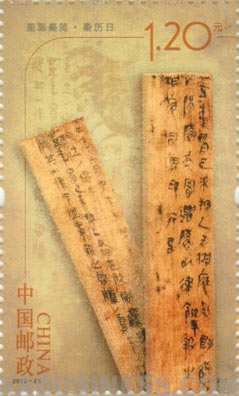Calendar of Qin Dynasty