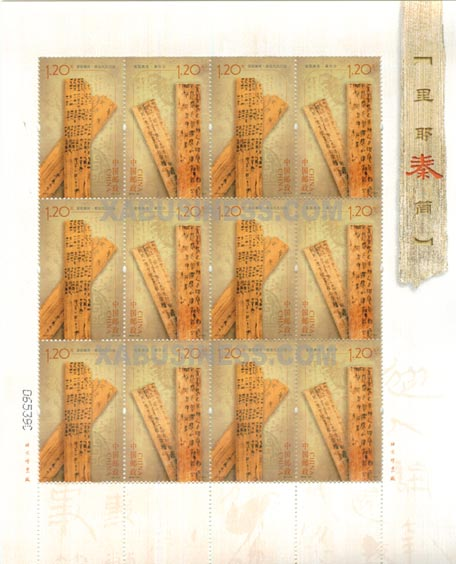 Liye Bamboo Slips of the Qin Dynasty