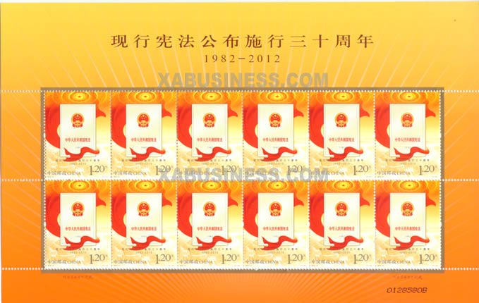 30th Annv. of The Current Constitution of PRC