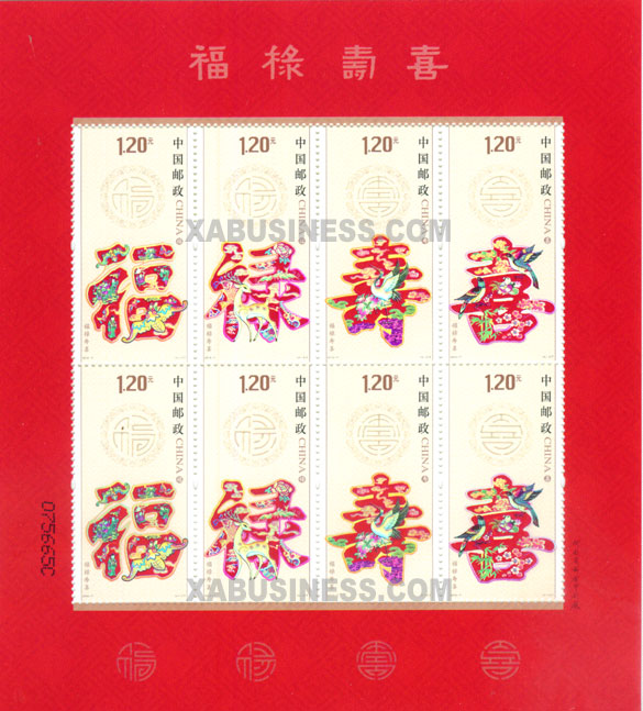 Fu Lu Shou Xi (Good luck, Richness, Longevity and Happiness)