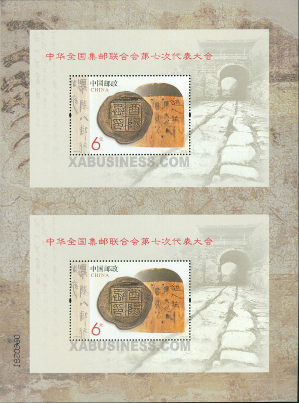 The 7th Congress of All-China Philatelic Federation