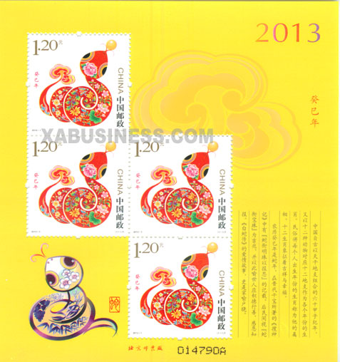 Gui Si Year (Year of Snake )