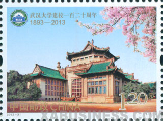 The 120th Anniversary of Wuhan University