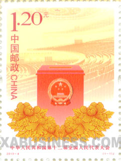 The 12th National People's Congress of the People's Republic of China