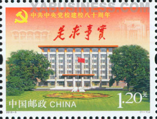 80th Anniv. of Party School of the Central Committee of CPC