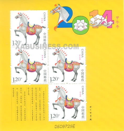 Jia Wu Year (Year of Horse )