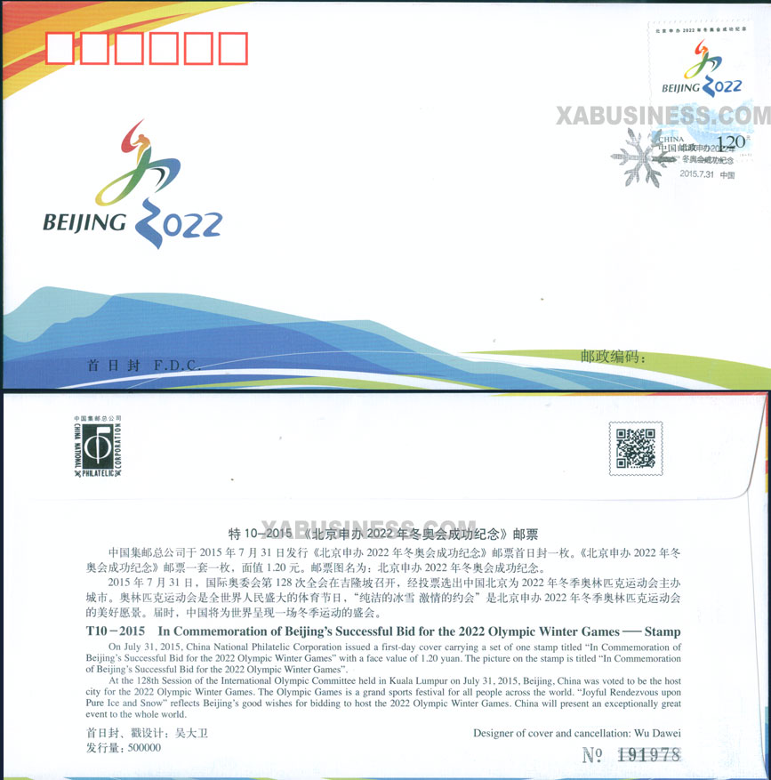 In Commemoration of Beijing's Successful Bid for 2022 Olympic Winter Games