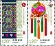 China 2016 Asian International Stamp Exhibition