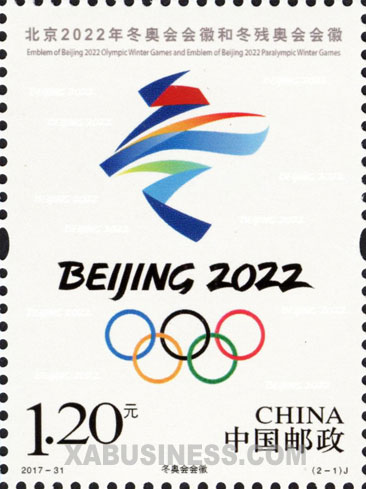 Emblem of Beijing 2022 Olympic Winter Games