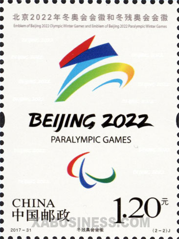 Emblem of Beijing 2022 Paralympic Games